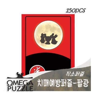 [오메가퍼즐] 150pcs 직소퍼즐 팔광 140