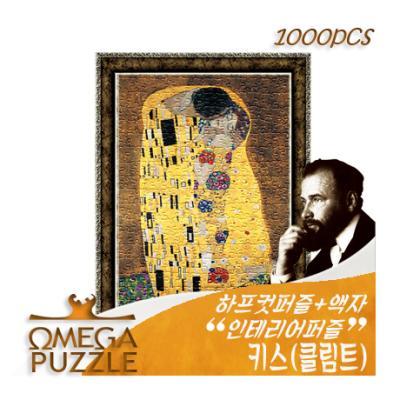 인테리어용 퍼즐 1000pcs 직소퍼즐 키스 1221 + 액자
