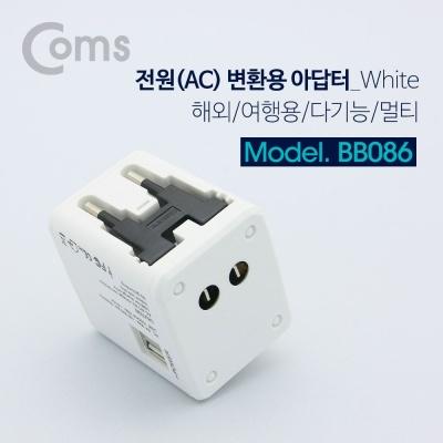 Coms AC 전원 변환용 멀티 어댑터 해외여행 흰색 2P