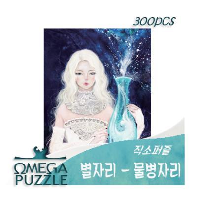 [오메가퍼즐] 300pcs 직소퍼즐 물병자리 320