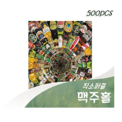 [비앤비퍼즐] 500PCS 직소 맥주홀 PL697