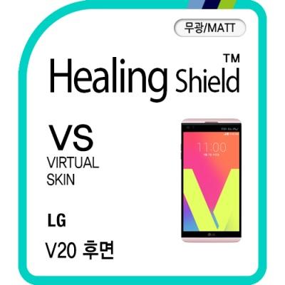 LG V20 후면 버츄얼스킨-무광 매트 2매