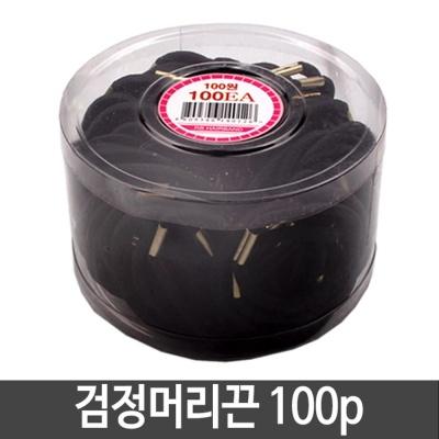 헤어밴드 검정머리끈 1통(100개) 머리줄