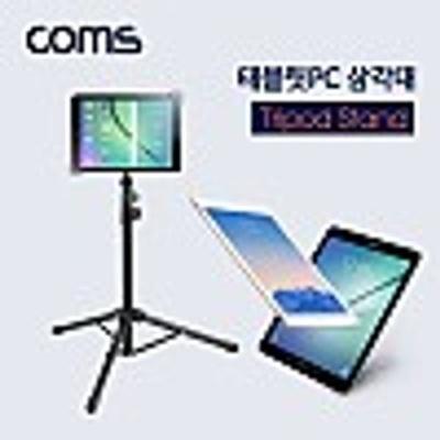 Coms 태블릿PC 삼각대 전용 케이스 스탠드 거치대