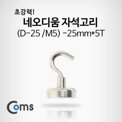 Coms 네오디움자석고리 (D 25M5) 25mmx5T