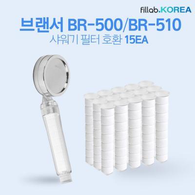 브랜서 BR-500 /BR-510 샤워기주방코브라호환 필터X15