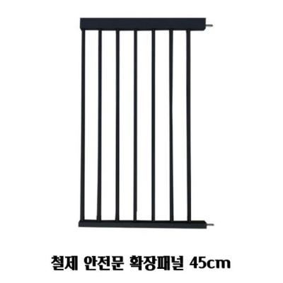 철제 안전문 확장패널 45cm 애견 유아 안전 펜스