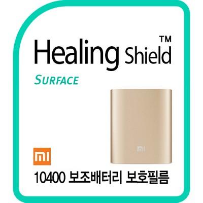 [힐링쉴드] 샤오미 10400(NDY-02-AD) 보조배터리 외부보호필름 2매(HS151000)