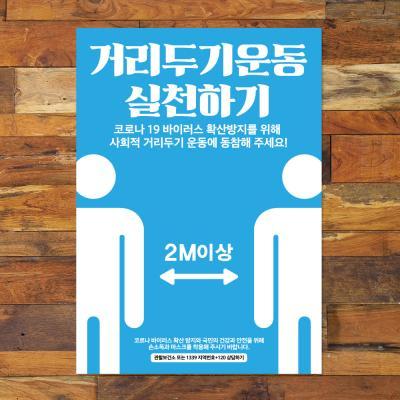 코로나 포스터_063_거리두기 운동 실천 01