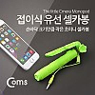 Coms 접이식 유선 셀카봉 초미니형 Green