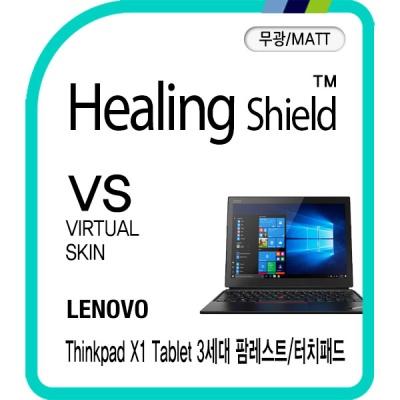 씽크패드 X1 타블렛 3세대 팜레스트/터치패드 매트2매