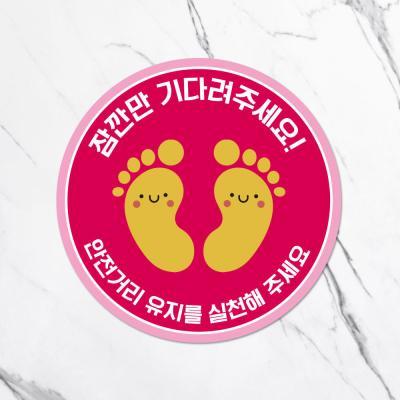 코로나 바닥스티커_009_안전거리유지 실천 방긋 핑크