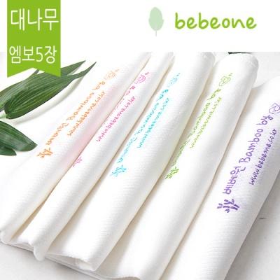 [베베원] 무형광 대나무 엠보손수건 5장 유아 아기 출산 백일 돌선물