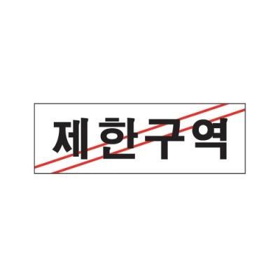 [아트사인] 제한구역표지판 (0216) [개/1] 90467