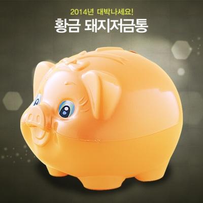 황금 돼지저금통(대2호)