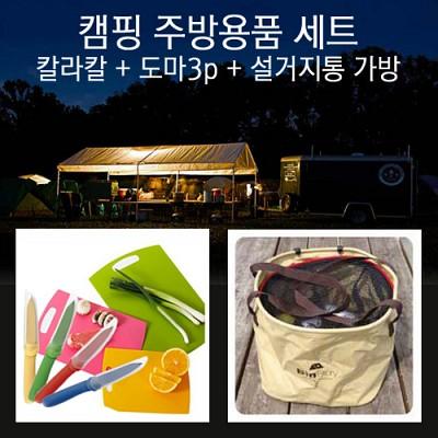 캠핑 주방용품 세트(칼라칼 + 항균도마세트+설거지통가방)