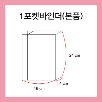 러브미모어 1포켓바인더(본품만/속지미포함)
