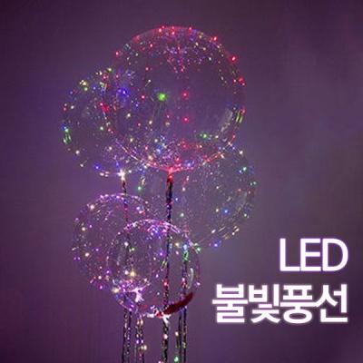 광안리 투명 LED 불빛 파티 막대 풍선