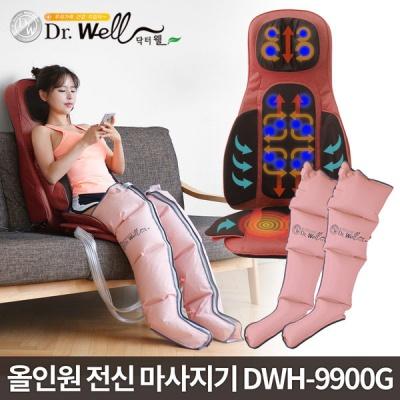 닥터웰 퍼스트클래스 전신마사지기 DWH-9900G