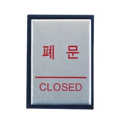 [아트사인] 폐문알루미늄표지판 (0480/H4603) 126111