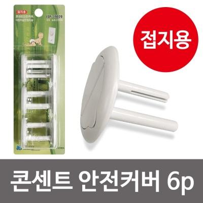 일신 (콘센트 안전커버6p 접지용) 어린이 감전방지용