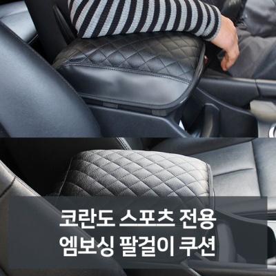 코란도스포츠 전용 엠보싱 팔걸이쿠션 자동차용품 차