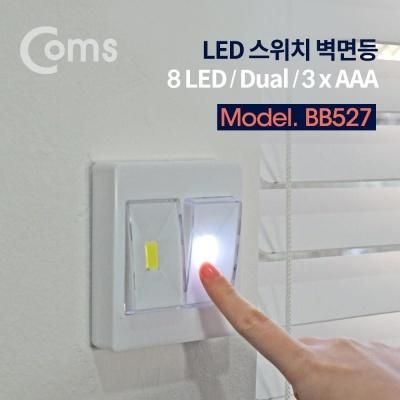 Coms LED 스위치 벽면등(Switch Light) 사각 8 LED
