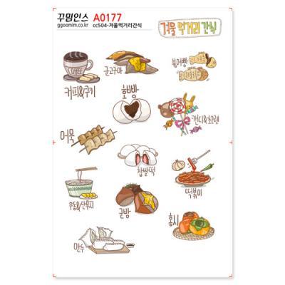 A0177-꾸밈인스스티커_겨울먹거리간식