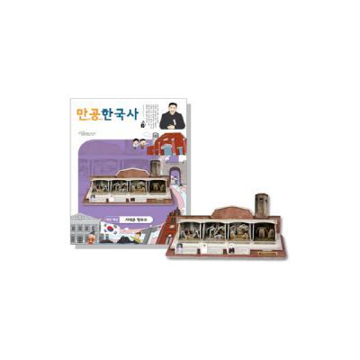 만공한국사 입체퍼즐 - 대한제국 서대문 형무소