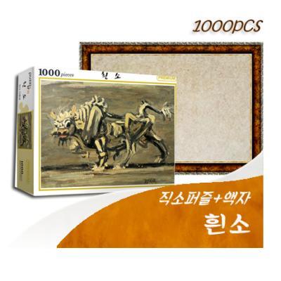 [비앤비퍼즐] 1000PCS 직소 흰소 PL1256 +액자세트