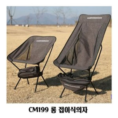 CM199 롱 접이식의자 캠핑 낚시 바베큐 체어 휴대용