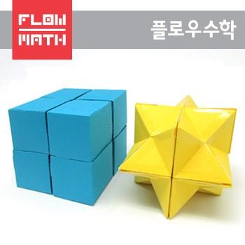 [플로우수학교구] 요시모토큐브 만들기(5인용)