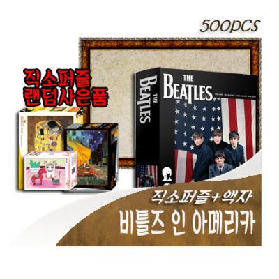 500PCS 직소 비틀즈 인 아메리카 PL854+액자+사은품