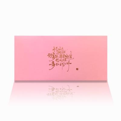 아름다운 핑크 축의금봉투 G