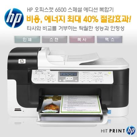 HP복합기 OJ 6500