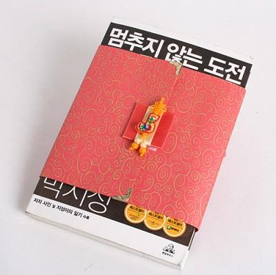 책 포장/황금달팽이-일반소설류포장(황금달팽이)