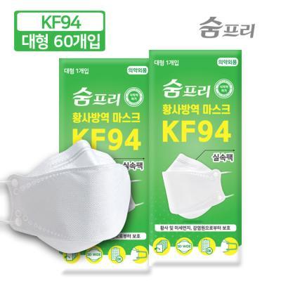 [실속팩] 숨프리 KF94 대형 황사마스크 60매