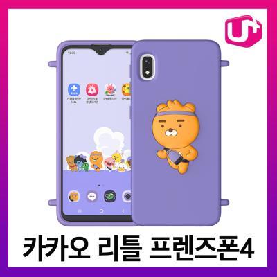 [LGT공시지원/번호이동] 카카오 리틀프렌즈폰4
