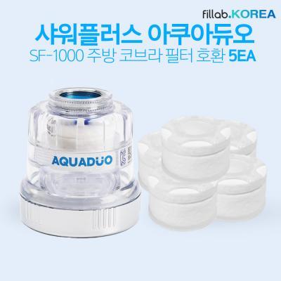 아쿠아듀오 주방 싱크대 코브라 SF-1000 호환필터X5