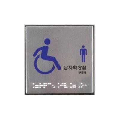 [아트사인] 장애인남자화장실 (점자) J0107 [개/1] 284826