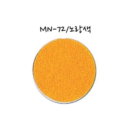 [현진아트] 스켄너부직포440X440 (4절) MN-72노랑색 [장/1]  116427