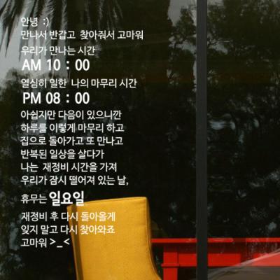 ps304-티엠아이영업시간_그래픽스티커