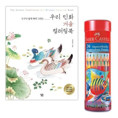 파버카스텔 수채 색연필 36색 컬러링북 색칠 민화겨울