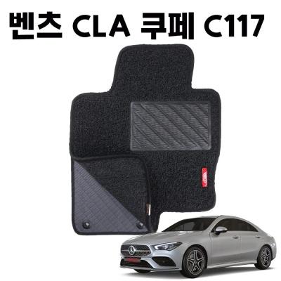 벤츠 CLA C117 이중 코일 차량 발 바닥 카 매트 black