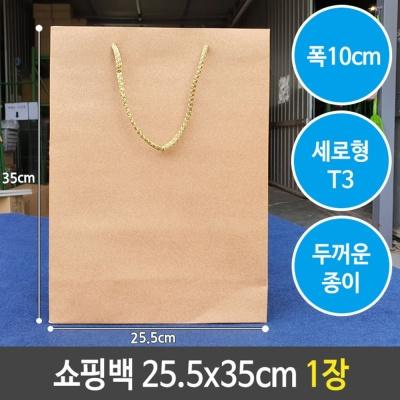 크라프트 쇼핑백 튼튼한 민무늬 종이 선물 T3 1장