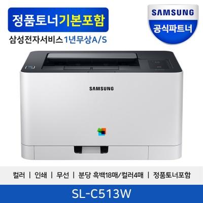 삼성전자 SL-C513W 컬러 레이저프린터