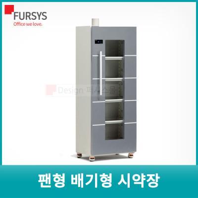 퍼시스/단문형 배기형시약장/팬형 (TZC9075F)