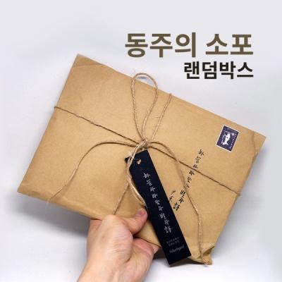 동주의 소포 랜덤박스 (7종 구성)