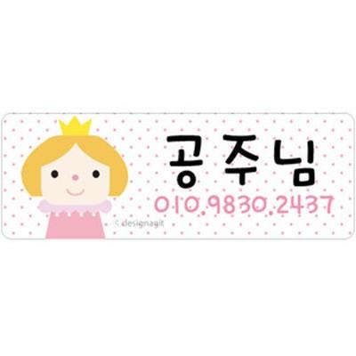 [주문제작]캐릭터명찰공주님