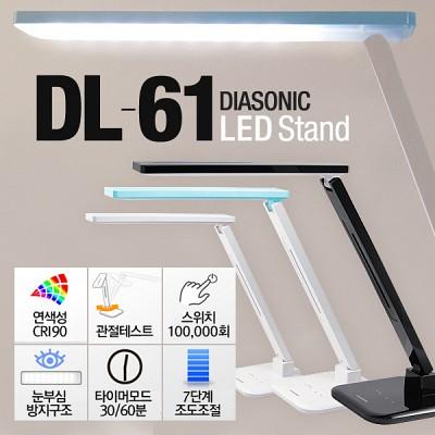 다이아소닉 LED 스탠드 DL-61(블랙/화이트)/7단계밝기조절/몸체각도조절/터치스위치